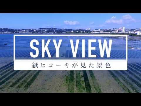 北中城村プロモーション動画SKY VIEW
