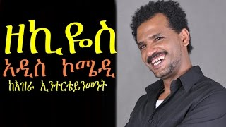 New Ethiopian Movie - Zekios Full 2015