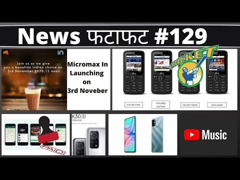 Micromax In launch on 3rd Nov, Jio Cricket app launched, iPhone 12 Offers