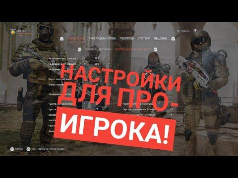 Гайд| Настройки ГЕЙМПАДА ПРО-игрока |Настройки для WARFACE PS4|CONSOLE