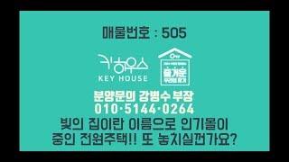 [키하우스] 경기광주 전원주택 여기 안보셨으면 말씀을 마세요!!  키하우스가 안내해 드립니다~