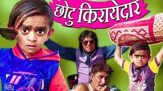 नट खट छोटू दादा   NAT KHAT CHOTU DADA   Khandesh Hindi Comedy   Chotu Dada Comedy Video