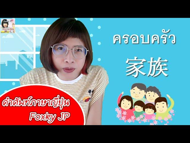 คำศัพท์ภาษาญี่ปุ่น หมวดครอบครัว | สอนภาษาญี่ปุ่น Foxky JP 🇯🇵