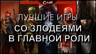 Лучшие игры за злых персонажей