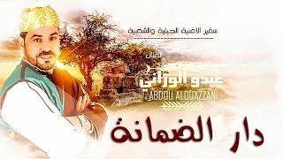 Abdou El Ouazzani - Dar Dmana | 2016  عبدو الوزاني - دار الضمانة