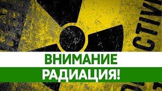 net Радиационная опасность Радиационная опасность вымысел или правда