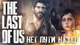 ВЕЗЕНИЕ НЕ МОЖЕТ ДЛИТЬСЯ ВЕЧНО #2 ➤ The Last of Us ➤ Максимальная сложность