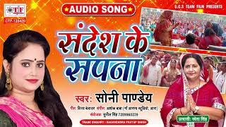 संदेश के सपना ! Soni Pandey Election Song ! Sandesh Ke Sapana ! Bihar Election Song - Download this Video in MP3, M4A, WEBM, MP4, 3GP