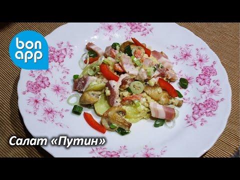 """Салат """"Путин"""" (блюдо путин) Salade poutine - Оригинальные рецепты"""