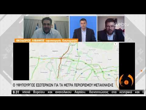 Ο υφυπουργός Εσωτερικών για τα μέτρα περιορισμού της μετακίνησης   23/03/2020   ΕΡΤ