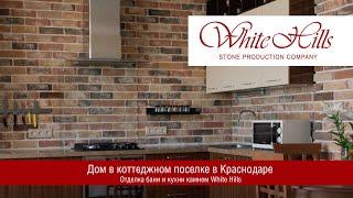 Отделка бани и кухни дома в коттеджном поселке в Краснодаре камнем White Hills