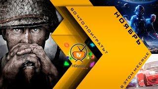 Во что поиграть в этом месяце — Ноябрь 2017 (ПК, PS4, Xbox One)