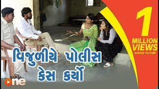 Vijuliye Police Kes Karyo | Gujarati Comedy 2019 | One Media