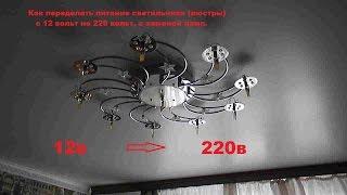 Как переделать светильник (люстру) с 12 вольт на 220 вольт, с заменой ламп.