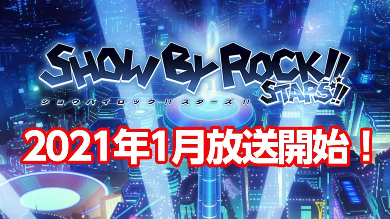 《SHOW BY ROCK!! STARS!!》將於2021年 1 月開播 Maxresdefault