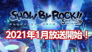 Download Show by Rock!! Stars!! - AniDLAnime Trailer/PV Online