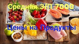 Цены в Украине / Продукты / Мясо / Фрукты / Овощи vs  Россия / Жизнь в Украине