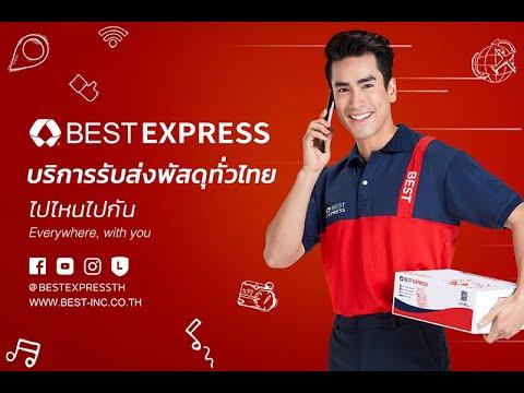 best express เช็คพัสดุ