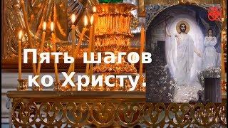 Православие Пять шагов ко Христу