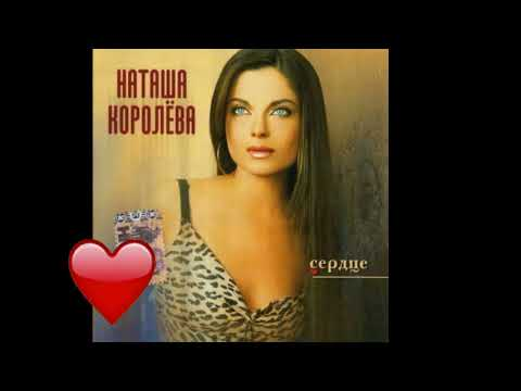 Наташа Королева - Мальчик мой  (аудио)  2001