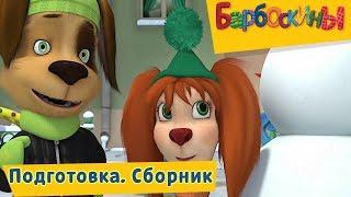 Подготовка ❄️ Барбоскины ❄️ Сборник мультфильмов 2018