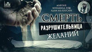Смерть – разрушительница желаний - Мухаммад Ибн Адам аль-Каусари | www.azan.kz