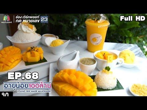 อายุน้อย ร้อยล้าน | EP.68 | ไปรษณีย์ไทย | เมนูเงินล้านท้าพิสูจน์ Make Me Mango