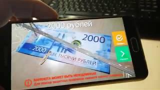 Проверка подлинности 2000  рублевой банкноты!