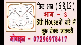 6th House in Astrology | (6,8,12 bhava good or bad
