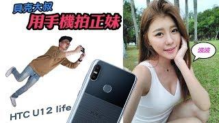 用手機拍正妹!測試使用HTC U12 Life雙鏡頭手機!