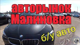продажа авто, авторынок Малиновка