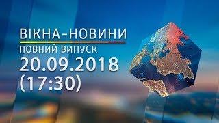 Вікна-Новини від 20.09.2018 (повний випуск, 17:30)