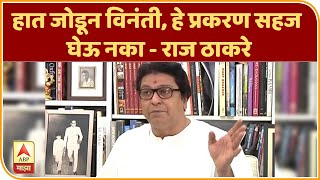 Subscribe to our YouTube channel here: https://www.youtube.com/c/ABPMajhaTV  For latest breaking news (#RajThackeray #ABPMajhaVideos #ABPमाझा ) log on to: https://abpmajha.abplive.in/ Social Media Handles: Facebook: https://www.facebook.com/abpmajha/ Twitter: https://twitter.com/abpmajhatv https://www.instagram.com/abpmajhatv/ Google+ : https://plus.google.com/+AbpMajhaLIVE  Download ABP App for Apple: https://itunes.apple.com/in/app/abp-live-abp-news-abp-ananda/id811114904?mt=8 Download ABP App for Android: https://play.google.com/store/apps/details?id=com.winit.starnews.hin&hl=en  ABP Majha (ABP माझा) is a 24x7 Marathi news channel in India. The Mumbai-based company was launched on 22 June 2007. The channel is owned by ABP Group. Mirroring the aspirations and distinct socio-political characteristics of the region, ABP Majha (formerly STAR Majha) has captured the hearts of 12 million Indians weekly, in a short time. सात बाराच्या बातम्या (Saat Barachya Batmya) and माझा कट्टा (Majha Katta) are two of the many important programs on the channel. ABP Majha has become a Marathi news hub which provides you with the comprehensive up-to-date news coverage from Maharashtra, all over India and the world. Get the latest top stories, current affairs, sports, business, entertainment, politics, spirituality, and many more here only on ABP Majha in Marathi language.