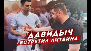 ДАВИДЫЧ ВСТРЕТИЛ ЛИТВИНА / ЭДВАРД БИЛ