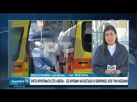 Κορονοϊός: Η εικόνα των επιβεβαιωμένων κρουσμάτων στην ελληνική επικράτεια | 12/03/2020 | ΕΡΤ