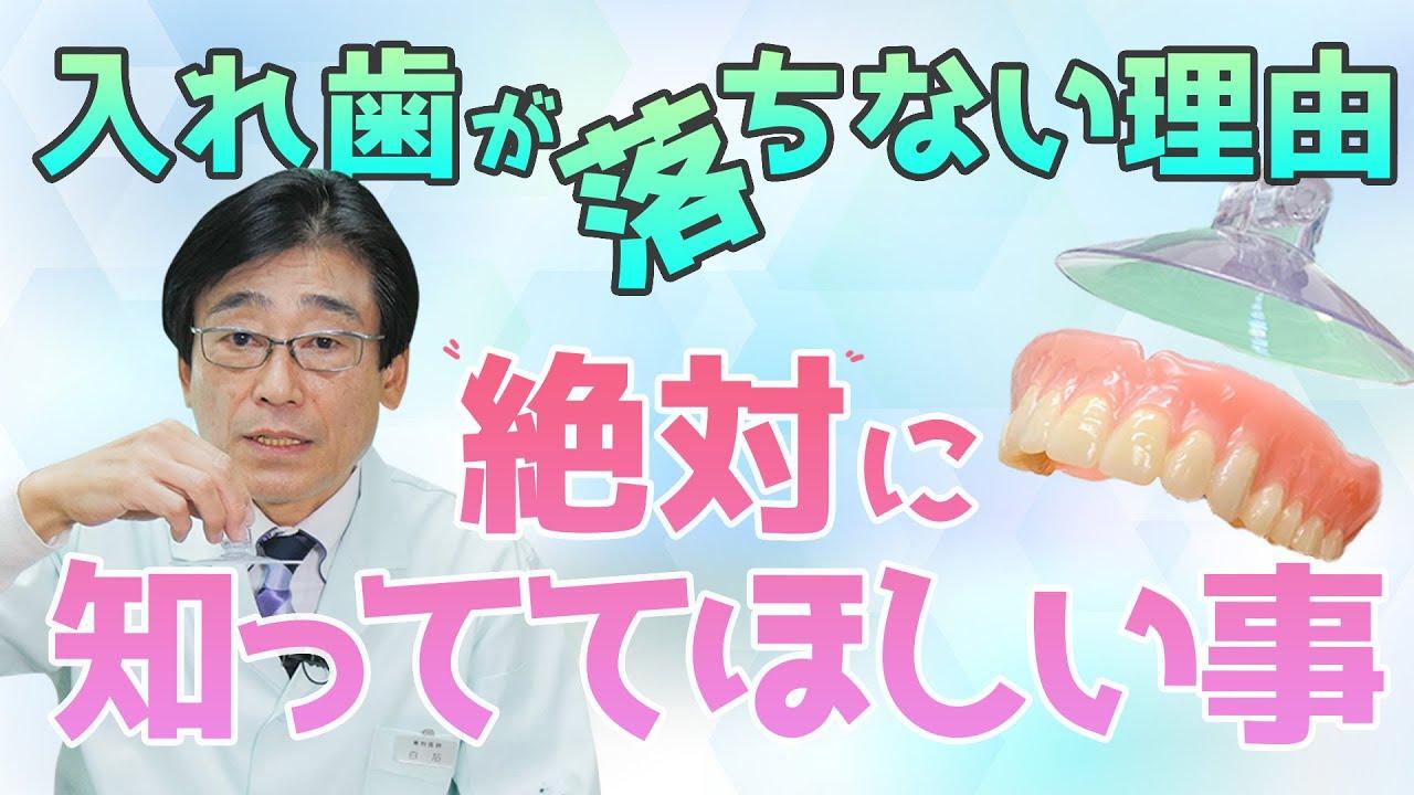 【 入れ歯 ・ 総義歯 】「なぜ上の入れ歯は落ちないの?」という 素朴な疑問 に本気で答えたら大切なことが見えてきた! 入れ歯 が 外れる 原因 を 理解して、快適な生活 を送る為 の アドバイス!