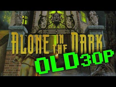 OLDЗор игры Alone in the Dark (1992)
