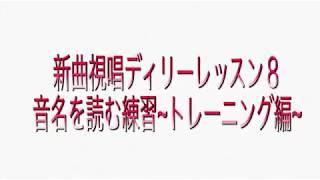 新曲視唱デイリーレッスン8〜音名を読む練習・トレーニング編〜のサムネイル