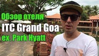 ITC Grand Goa (ex. Park Hyatt)