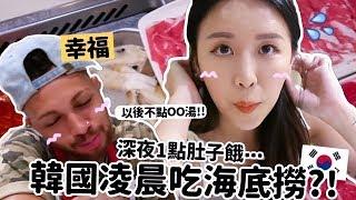 [韓國VLOG] 深夜放風!! 凌晨1點吃海底撈!? 24小時按摩店初體驗!!呼⋯最近終於沒那麼忙了|Lizzy Daily