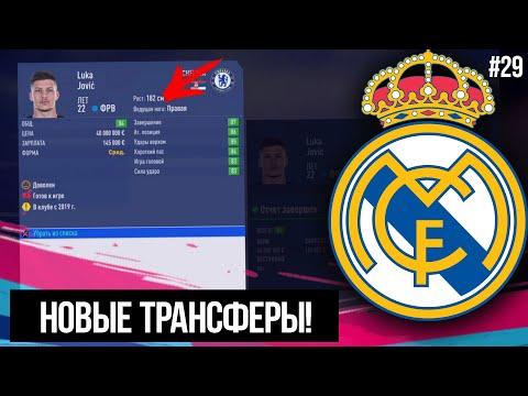 FIFA 19   Карьера тренера за Реал Мадрид [#29]   НОВЫЕ ТРАНСФЕРЫ РЕАЛА / ЙОВИЧ НЕ ПЕРЕЙДЁТ В РЕАЛ?