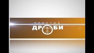 Ольга Васильева в телепрограмме «Простые дроби»