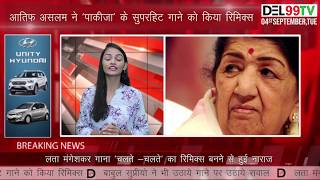 Lata Mangeshkar slams Atif Aslam's version of Chalte Chalte