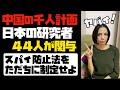 【国家機密の流出】中国の千人計画に日本の研究者、44人が関与!スパイ防止法をただちに制定せよ!!