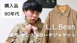 L.L.Beanの超名作!80s コーチジャケット【購入品】