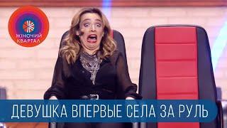 Автошкола РУЧНИЧОК - Женщина впервые села за руль | Квартал 95