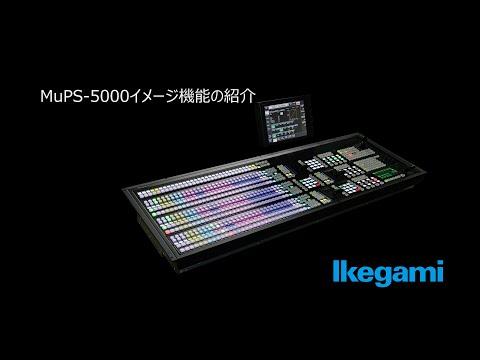 MuPS-5000 イメージ機能