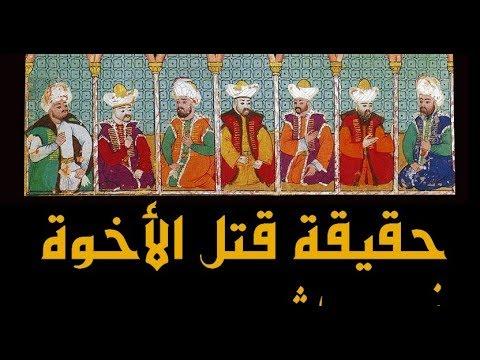 لماذا قام السلطان العثمانى محمد الفاتح بوضع قانون قتل الإخوة ؟!