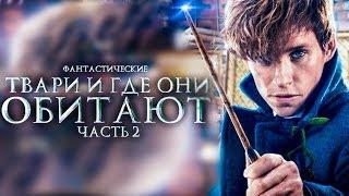 Фантастические Твари 2 Русский трейлер 2018 Преступления Грин де Вальда — Русский трейлер 2018