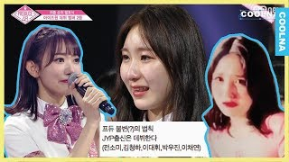 [Eng] 이채연 사쿠라 전소미 이대휘 12등의 감동 우정 드라마 [Produce48] | 디렉터쿨나